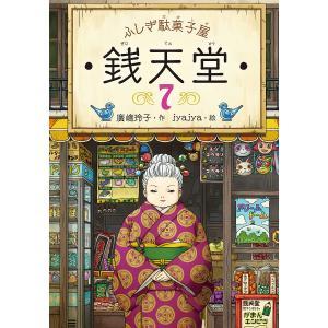銭天堂 ふしぎ駄菓子屋 7 / 廣嶋玲子 / jyajya
