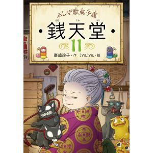 銭天堂 ふしぎ駄菓子屋 11 / 廣嶋玲子 / jyajya|bookfan