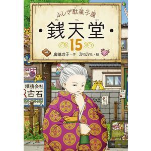 〔予約〕ふしぎ駄菓子屋 銭天堂15 / 廣嶋玲子 / jyajya|bookfan