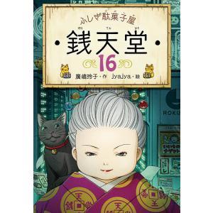 銭天堂 ふしぎ駄菓子屋 16 / 廣嶋玲子 / jyajya