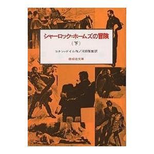 シャーロック=ホームズの冒険 下 / コナン・ドイル / 河田智雄|bookfan