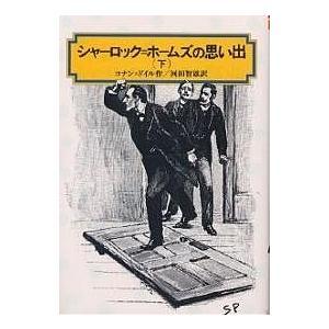シャーロック=ホームズの思い出 下 / コナン・ドイル / 河田智雄|bookfan