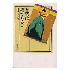 著:夏目漱石 出版社:偕成社 発行年月:1996年07月 シリーズ名等:偕成社文庫 3212 キーワ...
