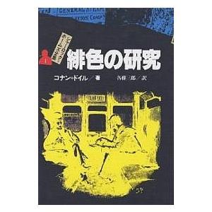シャーロック=ホームズ全集 1 / コナン・ドイル / 各務三郎|bookfan