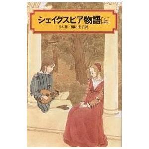 シェイクスピア物語 上 / チャールズ・ラム / メアリー・ラム / 厨川圭子|bookfan