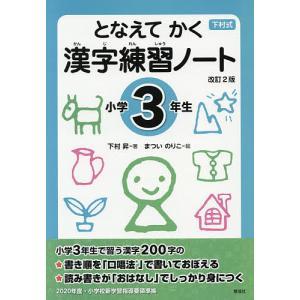 となえてかく漢字練習ノート 下村式 小学3年生 / 下村昇 / まついのりこ|bookfan