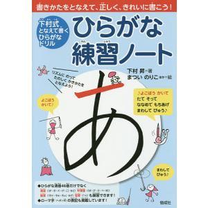 ひらがな練習ノート 下村式となえて書くひらがなドリル / 下村昇 / まついのりこ|bookfan