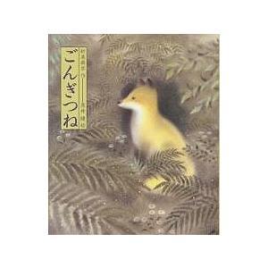 ごんぎつね / 新美南吉 / 黒井健 / 子供 / 絵本