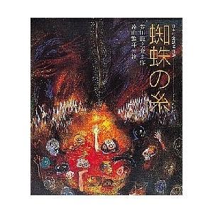 蜘蛛の糸 / 芥川龍之介 / 遠山繁年 / 子供 / 絵本