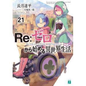Re:ゼロから始める異世界生活 21 / 長月達平