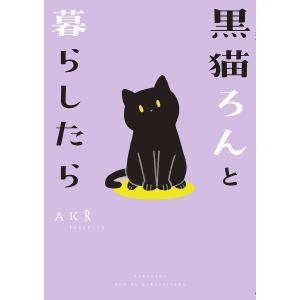 黒猫ろんと暮らしたら / AKR|bookfan