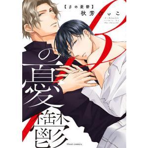 βの憂鬱 / 秋芳ぴぃこ bookfan