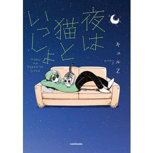 夜は猫といっしょ 1 / キュルZ|bookfan
