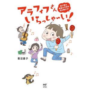 アラフィフさん いらっしゃ〜い! / 出版社  KADOKAWA   著者  青沼貴子   内容: アラフィフさんの1日はホットフラッシュから!?『の商品画像|ナビ