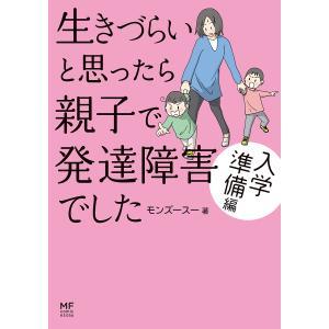著:モンズースー 出版社:KADOKAWA 発行年月:2019年02月 シリーズ名等:メディアファク...