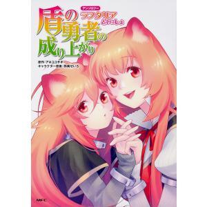 原作:アネコユサギ 出版社:KADOKAWA 発行年月:2018年12月 シリーズ名等:MFC キー...