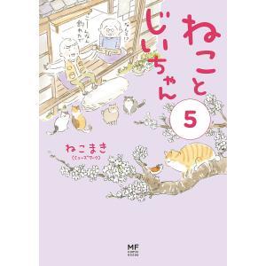 〔予約〕ねことじいちゃん 5 / ねこまき|bookfan