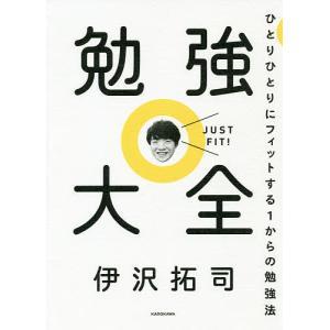 勉強大全 ひとりひとりにフィットする1からの勉強法 / 伊沢拓司