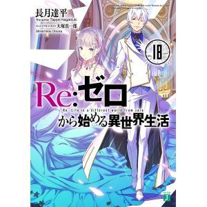 Re:ゼロから始める異世界生活 18 / 長月達平 bookfan