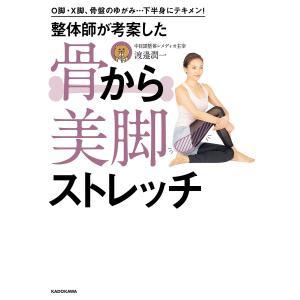 著:渡邉潤一 出版社:KADOKAWA 発行年月:2019年03月 キーワード:美容