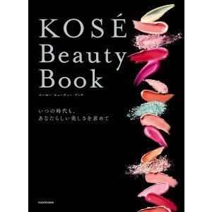 KOSE Beauty Book いつの時代も、あなたらしい美しさを求めて / KADOKAWA / コーセー宣伝部|bookfan