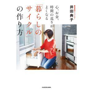 著:井田典子 出版社:KADOKAWA 発行年月:2019年05月