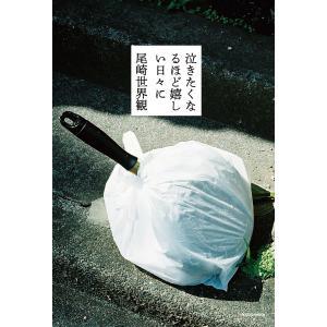 〔予約〕泣きたくなるほど嬉しい日々に / 尾崎世界観|bookfan