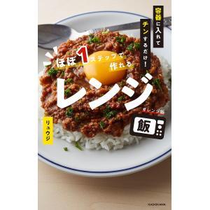 著:リュウジ 出版社:KADOKAWA 発行年月:2019年07月 キーワード:料理 クッキング