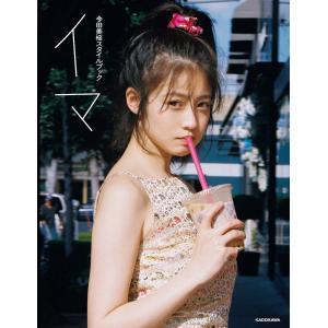 :今田美桜 出版社:KADOKAWA 発行年月日:2019年07月18日