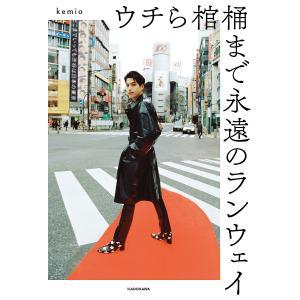 ウチら棺桶まで永遠のランウェイ / kemio|bookfan