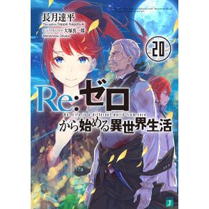 〔予約〕Re:ゼロから始める異世界生活 20 / 長月達平|bookfan
