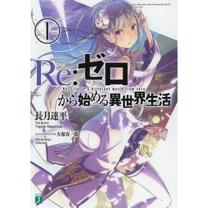 Re:ゼロから始める異世界生活 1 / 長月達平 bookfan