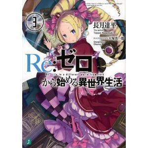 Re:ゼロから始める異世界生活 3 / 長月達平 bookfan