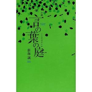 著:新海誠 出版社:KADOKAWA 発行年月:2014年04月