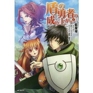 著:藍屋球 原作:アネコユサギ 出版社:KADOKAWA 発行年月:2014年06月 シリーズ名等:...
