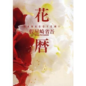 花暦 / 假屋崎省吾|bookfan