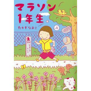 著:たかぎなおこ 出版社:KADOKAWA 発行年月:2009年10月 シリーズ名等:メディアファク...
