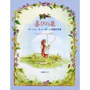 喜びの泉 ターシャ・テューダーと言葉の花束 / ターシャ・テューダー / 食野雅子