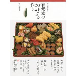 おせち25品 有元家のおせち作り/有元葉子/レシピ...