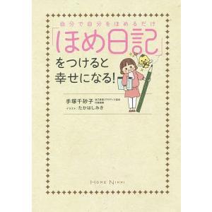 著:手塚千砂子 イラスト:たかはしみき 出版社:KADOKAWA 発行年月:2011年11月