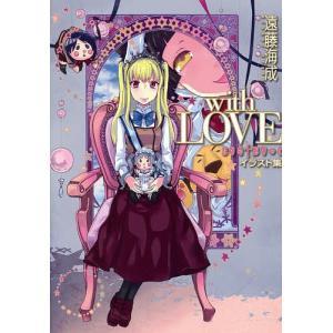著:遠藤海成 出版社:KADOKAWA 発行年月:2015年02月 キーワード:漫画