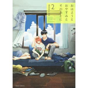 おはようとおやすみとそのあとに 2 / 波真田かもめ|bookfan
