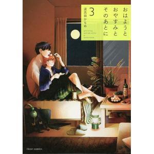 おはようとおやすみとそのあとに 3 / 波真田かもめ|bookfan