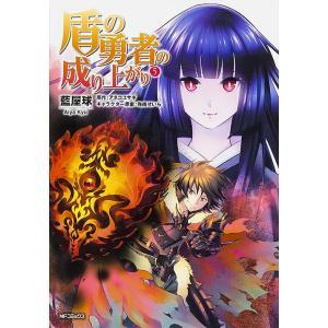 著:藍屋球 原作:アネコユサギ 出版社:KADOKAWA 発行年月:2016年01月 シリーズ名等:...
