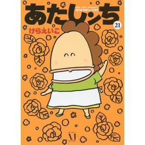 著:けらえいこ 出版社:KADOKAWA 発行年月:2015年10月 巻数:21巻 キーワード:漫画...