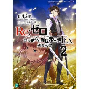 Re:ゼロから始める異世界生活 Ex2 / 長月達平 bookfan