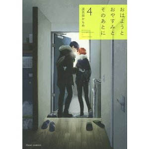 おはようとおやすみとそのあとに 4 / 波真田かもめ|bookfan