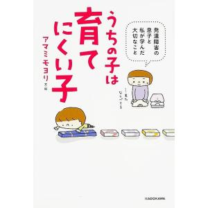 文:アマミモヨリ 出版社:KADOKAWA 発行年月:2016年01月