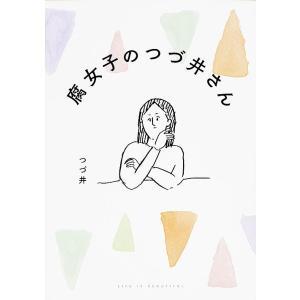 腐女子のつづ井さん / つづ井