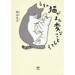 著:卵山玉子 出版社:KADOKAWA 発行年月:2016年02月 シリーズ名等:メディアファクトリ...